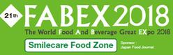 동경 세계식품&음료 전시회