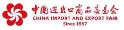 광저우 무역전 1차