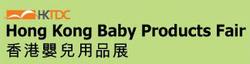 홍콩 유아용품 전시회