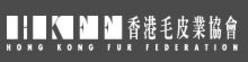 홍콩 모피&패션 전시회