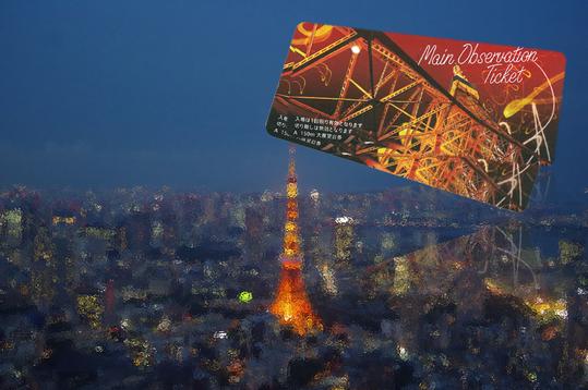 [입장권]도쿄타워 입장권