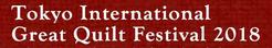 동경 국제 퀼트 전시회