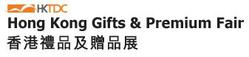 홍콩 선물용품 전시회