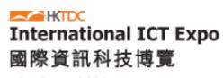 홍콩 정보통신 전시회