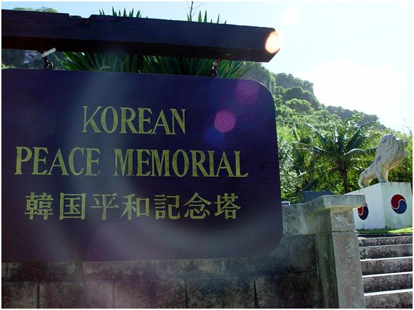 태평양 한국인 위령평화탑