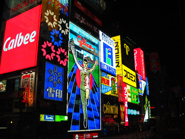 오사카 3일-1일자유
