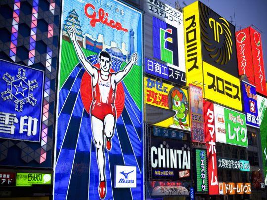 [인천왕복]아시아나타고 떠나는 오사카 자유여행 4일[그램퍼스인-트윈]-공항미팅X
