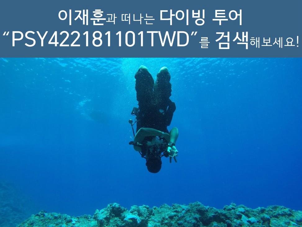 이재훈 사이판 하얏트 다이빙